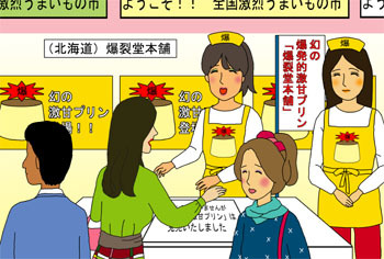 2009-10-bakuretsu.jpg