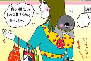 2009-11-ochikomuwa.jpg