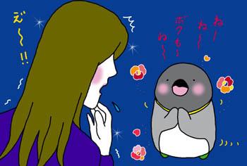 2009-2-onegai.jpg