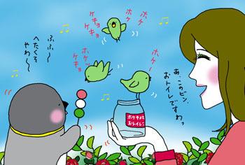 2009-4-otoirewa.jpg