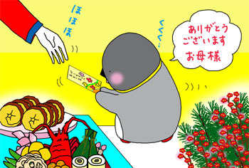 2010-1 otoshidama.jpg
