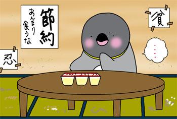 2010-setsuyaku.jpg