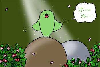 2011-7-onegai.jpg