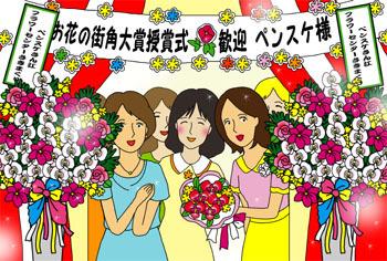 2012-12-kangei.jpg