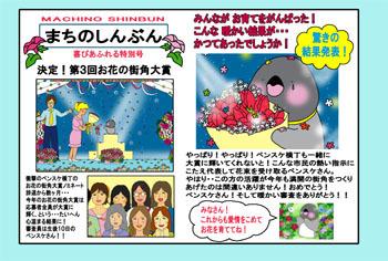 2013-5-shinbun.jpg